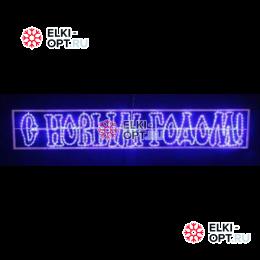 Надпись печатная С Новым годом (210*35 см) синяя, LED
